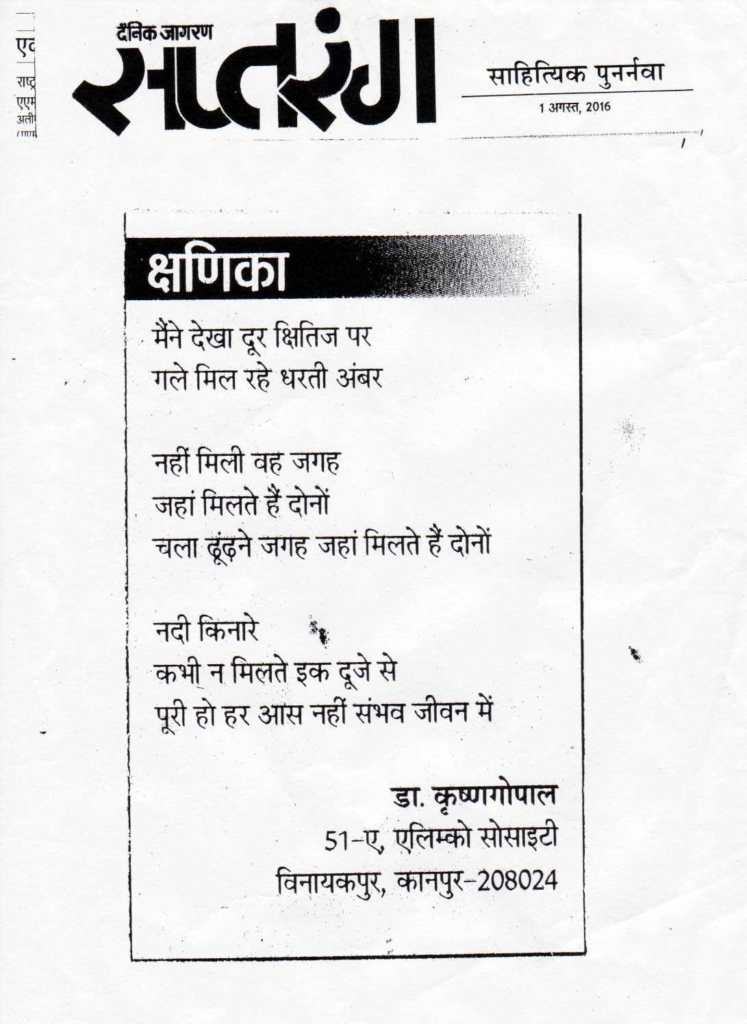 "Publication Of A Hindi Poem in ""Dainik Jagran"""